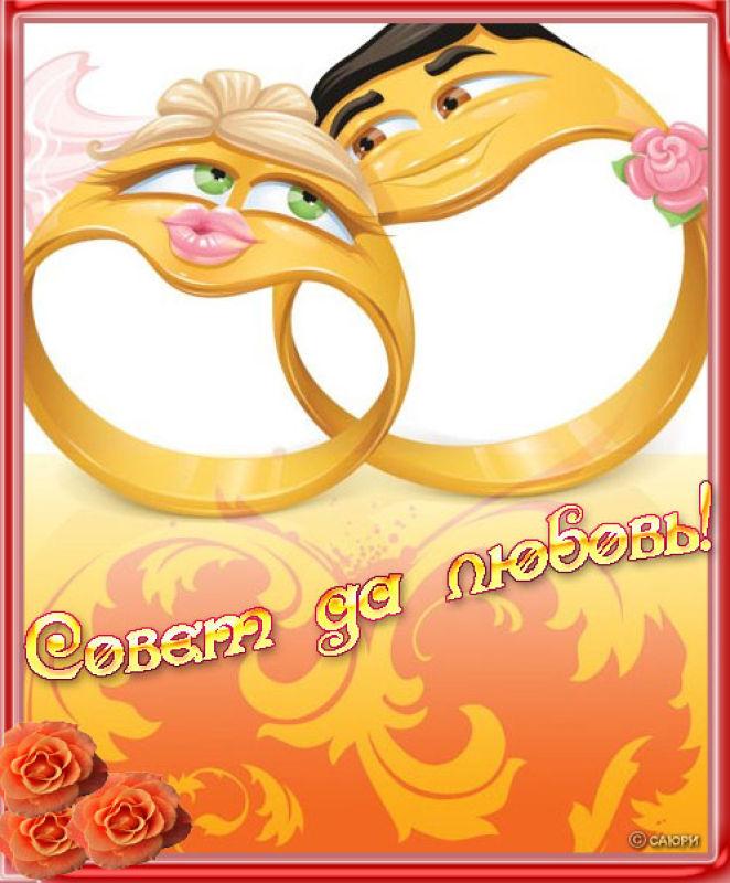 Картинка поздравления с днем свадьбы прикольные